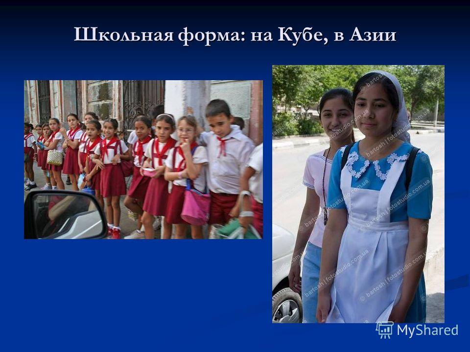Школьная форма: на Кубе, в Азии