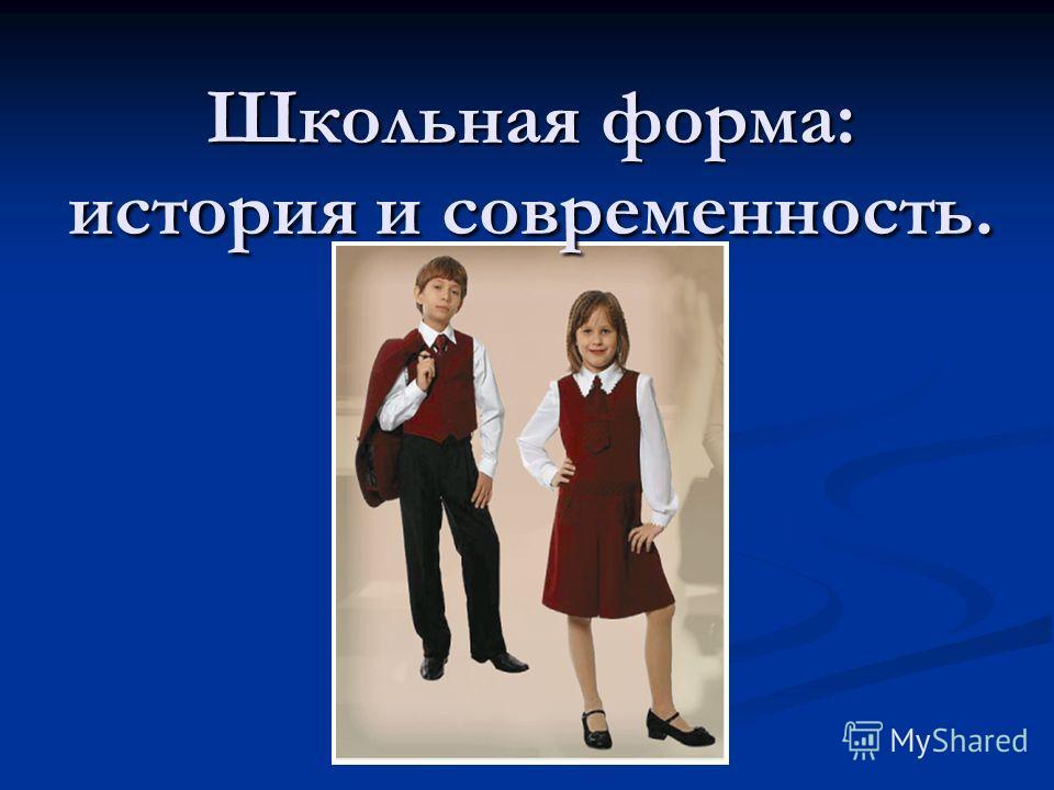 Школьная форма: история и современность.