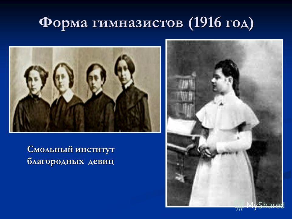 Форма гимназистов (1916 год) Смольный институт благородных девиц