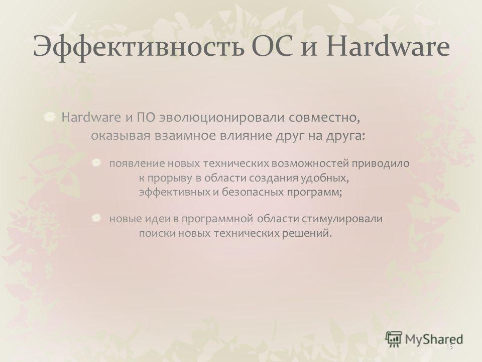 Эффективность ОС и Hardware 13
