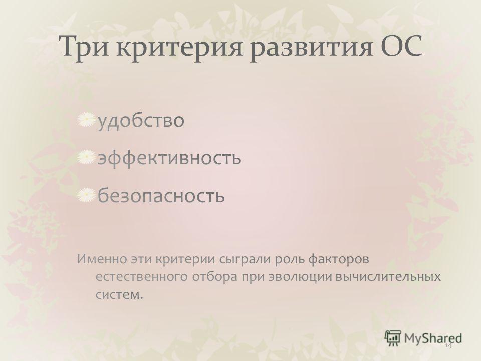 Три критерия развития ОС 14