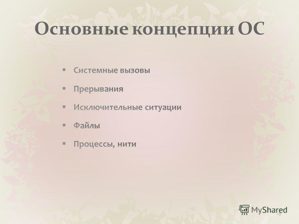 Основные концепции ОС 18