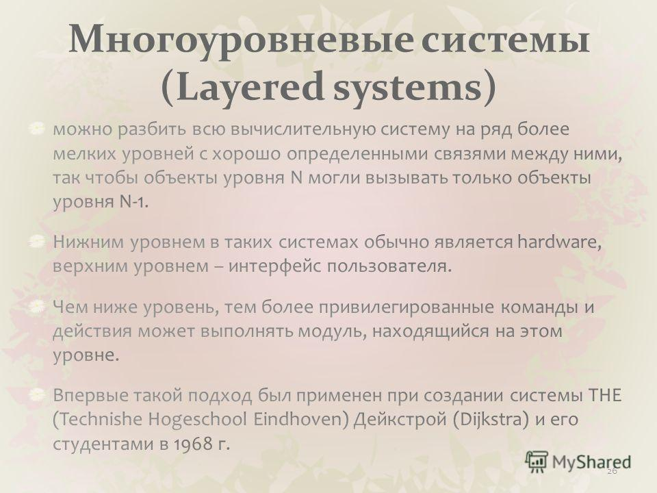 Многоуровневые системы (Layered systems) 26
