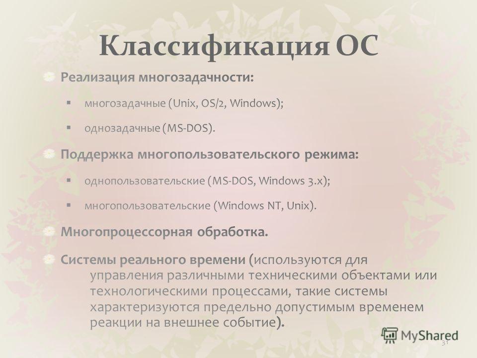 Классификация ОС 31