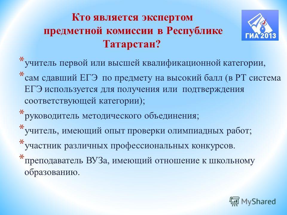 Кто является экспертом предметной комиссии в Республике Татарстан? * учитель первой или высшей квалификационной категории, * сам сдавший ЕГЭ по предмету на высокий балл (в РТ система ЕГЭ используется для получения или подтверждения соответствующей ка