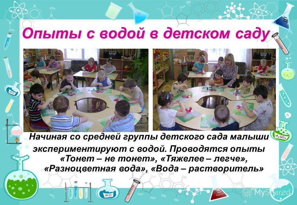 Опыты с водой в детском саду Начиная со средней группы детского сада малыши экспериментируют с водой. Проводятся опыты «Тонет – не тонет», «Тяжелее – легче», «Разноцветная вода», «Вода – растворитель»