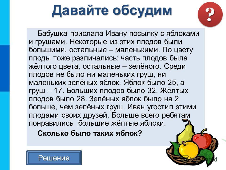 Бабушка прислала Ивану посылку с яблоками и грушами. Некоторые из этих плодов были большими, остальные – маленькими. По цвету плоды тоже различались: часть плодов была жёлтого цвета, остальные – зелёного. Среди плодов не было ни маленьких груш, ни ма