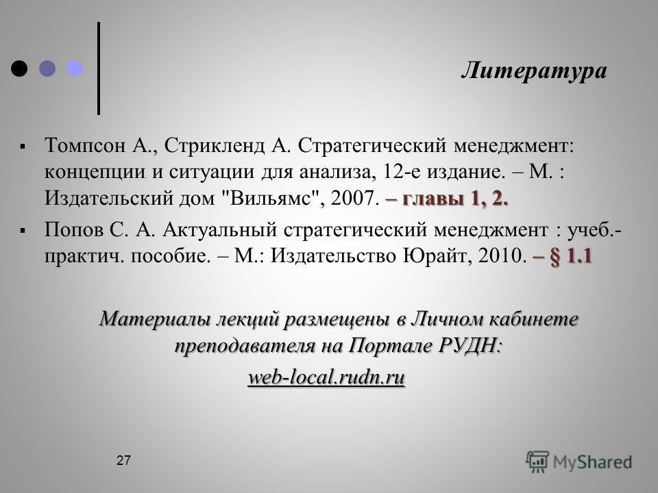 Литература – главы 1, 2. Томпсон А., Стрикленд А. Стратегический менеджмент: концепции и ситуации для анализа, 12-е издание. – М. : Издательский дом
