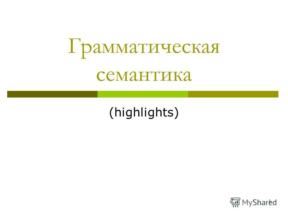 1 Грамматическая семантика (highlights)