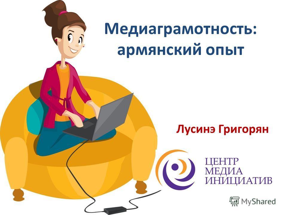 Медиаграмотность: aрмянский опыт Лусинэ Григорян