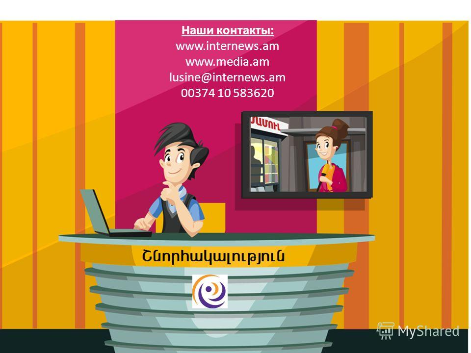 Наши контакты: www.internews.am www.media.am lusine@internews.am 00374 10 583620