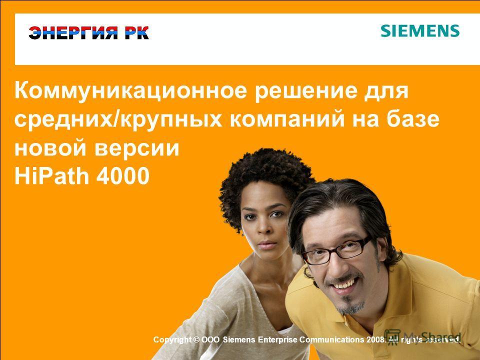 Protection notice / Copyright notice Коммуникационное решение для средних/крупных компаний на базе новой версии HiPath 4000 Copyright © ООО Siemens Enterprise Communications 2008. All rights reserved.