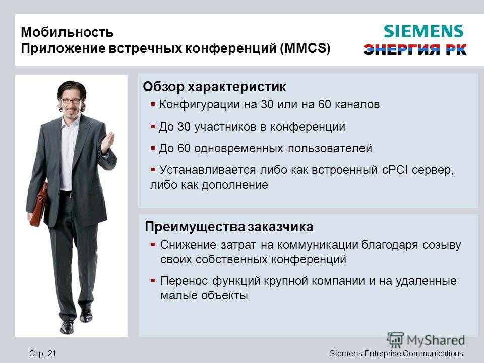Стр. 21Siemens Enterprise Communications Мобильность Приложение встречных конференций (MMCS) Конфигурации на 30 или на 60 каналов До 30 участников в конференции До 60 одновременных пользователей Устанавливается либо как встроенный cPCI сервер, либо к