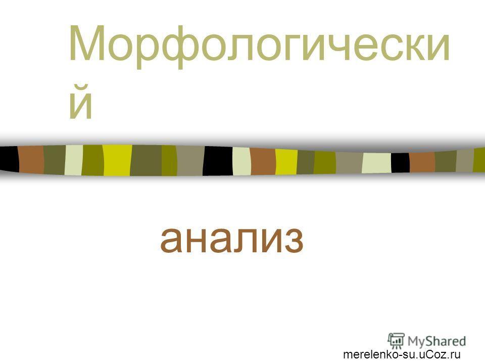 Морфологически й анализ merelenko-su.uCoz.ru