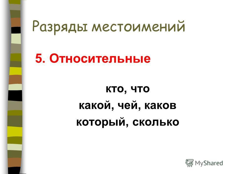 Разряды местоимений кто, что какой, чей, каков который, сколько 5. Относительные