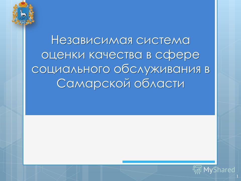 Независимая система оценки качества в сфере социального обслуживания в Самарской области 1