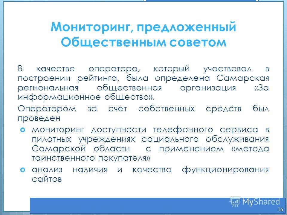 Мониторинг, предложенный Общественным советом В качестве оператора, который участвовал в построении рейтинга, была определена Самарская региональная общественная организация «За информационное общество». Оператором за счет собственных средств был про