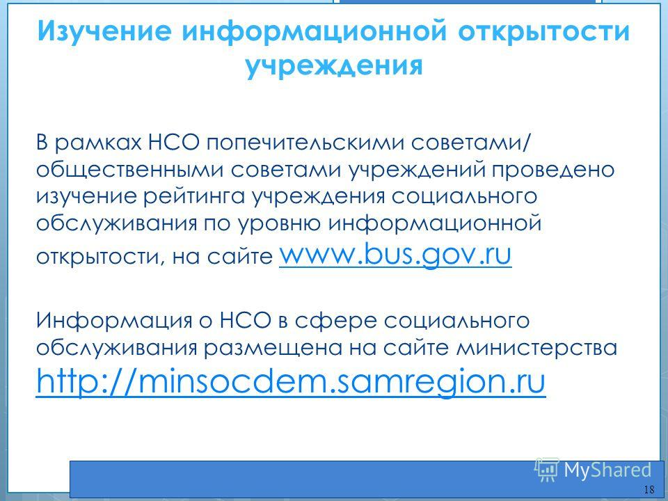 В рамках НСО попечительскими советами/ общественными советами учреждений проведено изучение рейтинга учреждения социального обслуживания по уровню информационной открытости, на сайте www.bus.gov.ru Информация о НСО в сфере социального обслуживания ра
