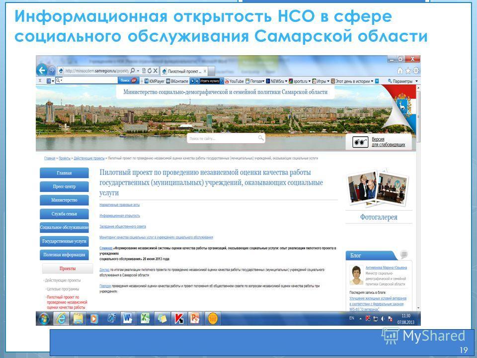 Информационная открытость НСО в сфере социального обслуживания Самарской области 19