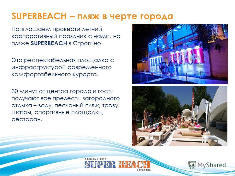 SUPERBEACH – пляж в черте города Приглашаем провести летний корпоративный праздник с нами, на пляже SUPERBEACH в Строгино. Это респектабельная площадка с инфраструктурой современного комфортабельного курорта. 30 минут от центра города и гости получаю