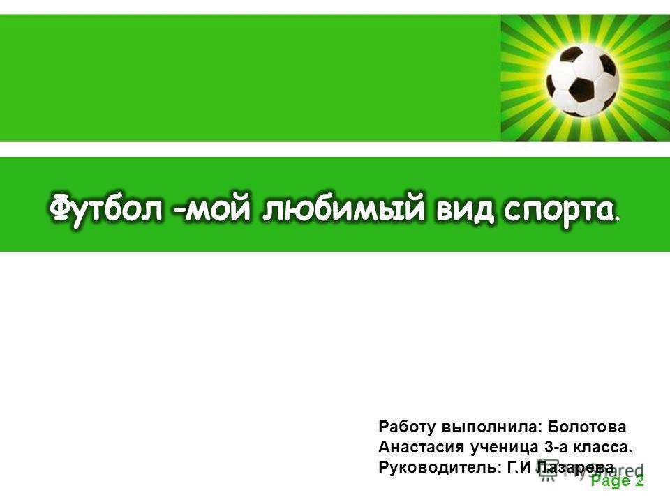 Powerpoint Templates Page 2 Работу выполнила: Болотова Анастасия ученица 3-а класса. Руководитель: Г.И Лазарева