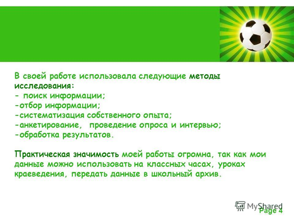 Powerpoint Templates Page 4 В своей работе использовала следующие методы исследования: - поиск информации; -отбор информации; -систематизация собственного опыта; -анкетирование, проведение опроса и интервью; -обработка результатов. Практическая значи
