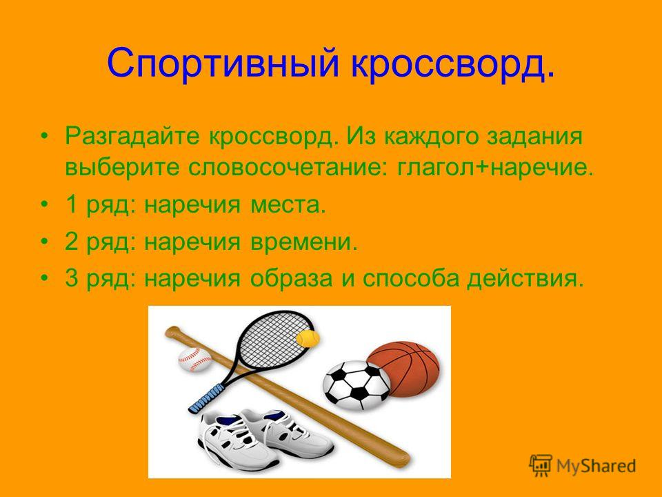 Спортивный кроссворд. Разгадайте кроссворд. Из каждого задания выберите словосочетание: глагол+наречие. 1 ряд: наречия места. 2 ряд: наречия времени. 3 ряд: наречия образа и способа действия.