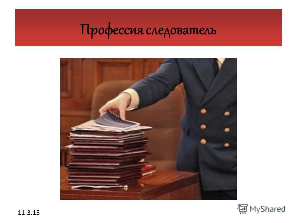 11.3.13 Профессия следователь