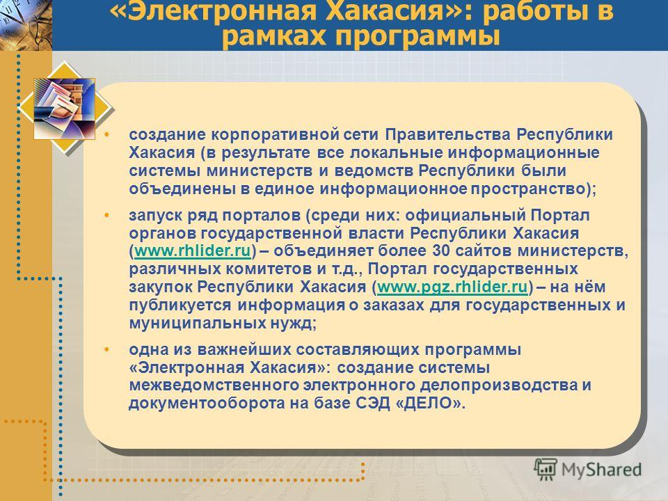 «Электронная Хакасия»: работы в рамках программы создание корпоративной сети Правительства Республики Хакасия (в результате все локальные информационные системы министерств и ведомств Республики были объединены в единое информационное пространство);