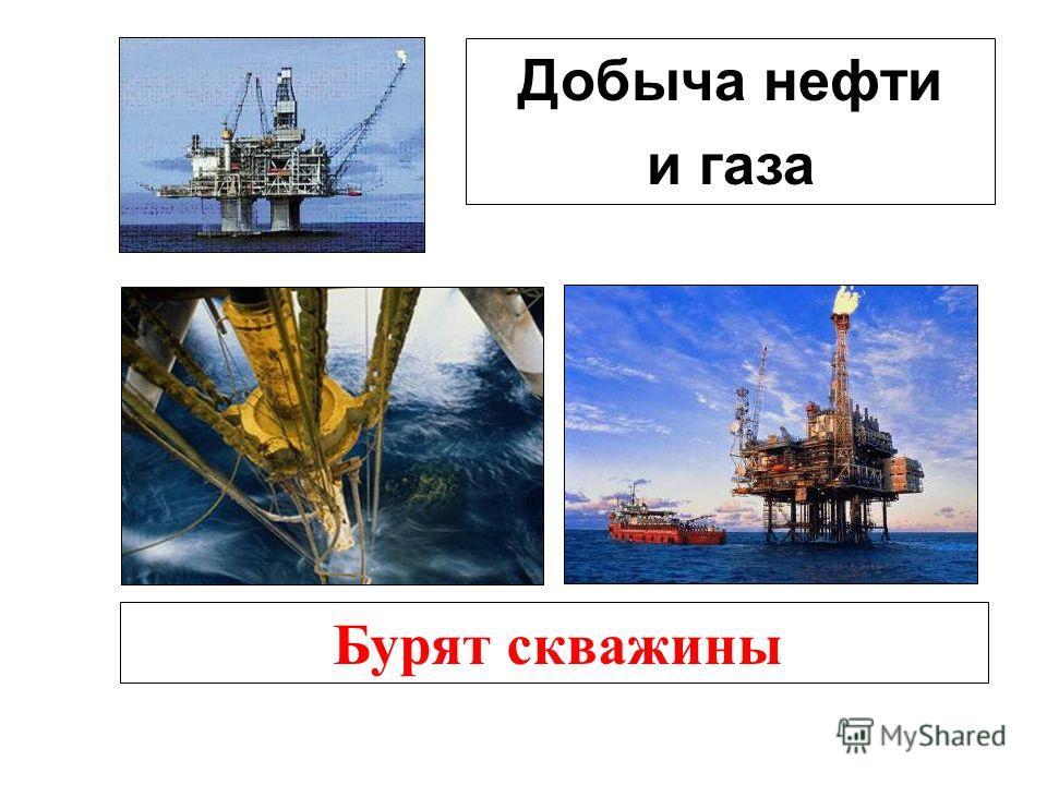 Добыча нефти и газа Бурят скважины