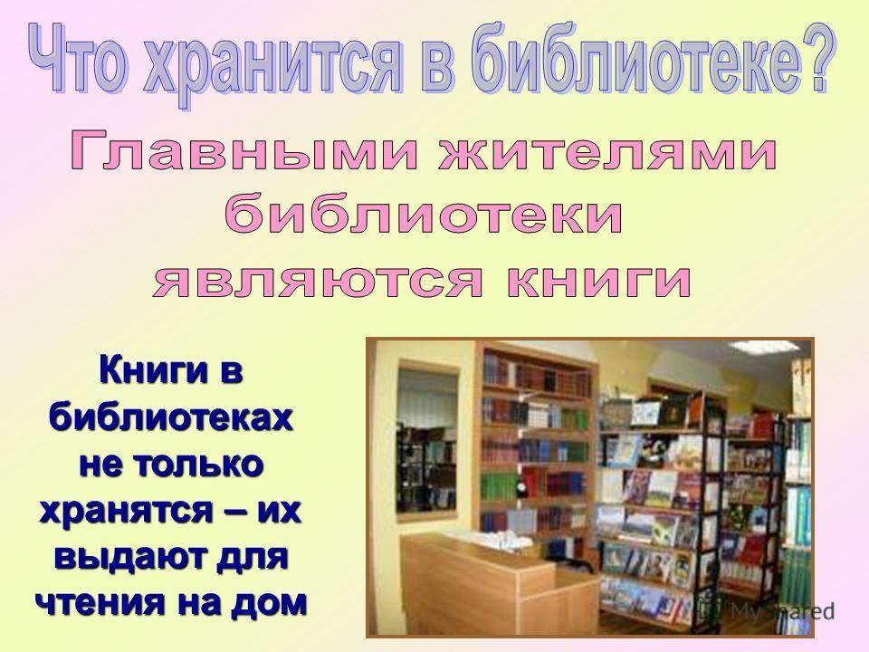 Книги в библиотеках не только хранятся – их выдают для чтения на дом