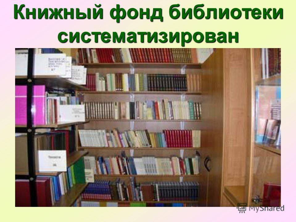 Книжный фонд библиотеки систематизирован
