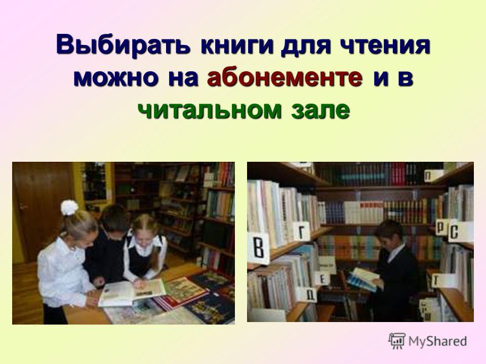Выбирать книги для чтения можно на абонементе и в читальном зале