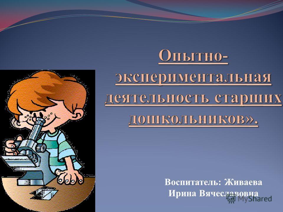 Воспитатель: Живаева Ирина Вячеславовна