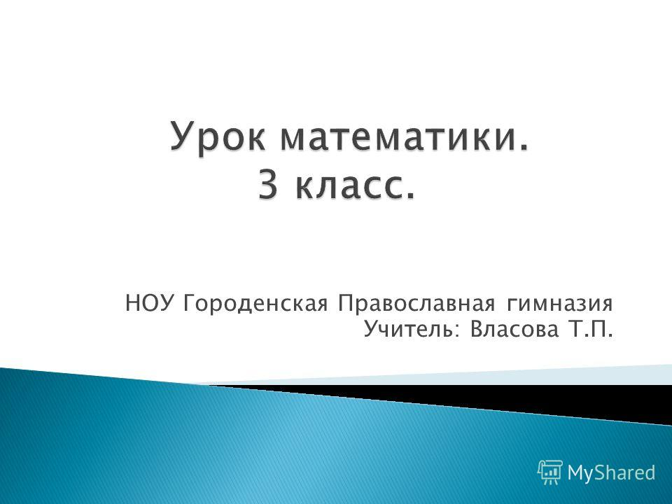 НОУ Городенская Православная гимназия Учитель: Власова Т.П.