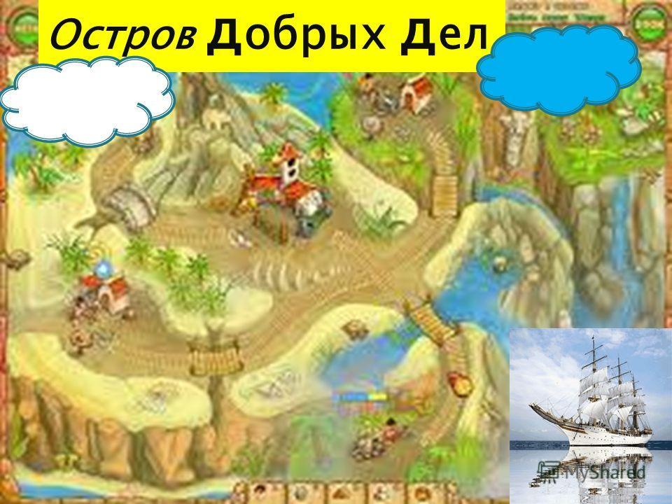 Остров д обрых д ел