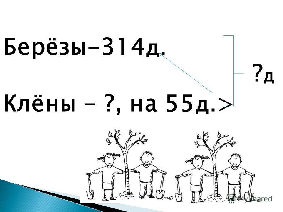 Берёзы-314 д. Клёны - ?, на 55 д. > ?д?д