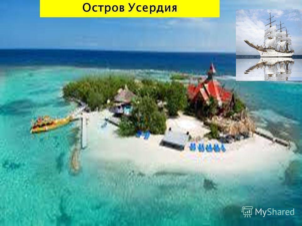 Остров Усердия