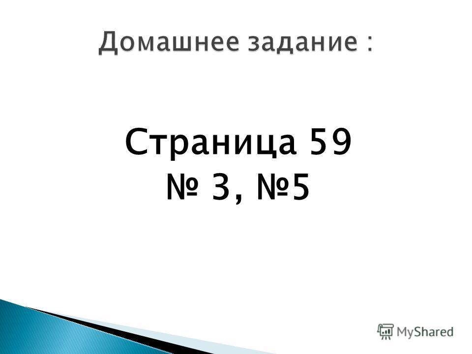 Страница 59 3, 5