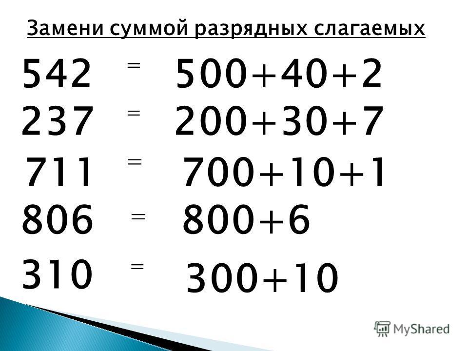 Замени суммой разрядных слагаемых 542 237 711 806 310 = = = = = 500+40+2 200+30+7 700+10+1 800+6 300+10