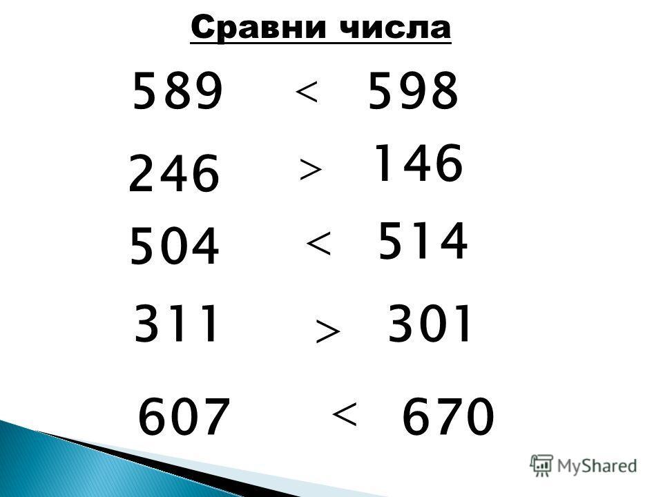 Сравни числа 589598 246 146 504 514 311301 607670 < < < > >
