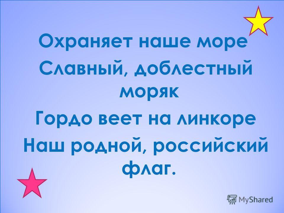 Охраняет наше море Славный, доблестный моряк Гордо веет на линкоре Наш родной, российский флаг. Охраняет наше море Славный, доблестный моряк Гордо веет на линкоре Наш родной, российский флаг.