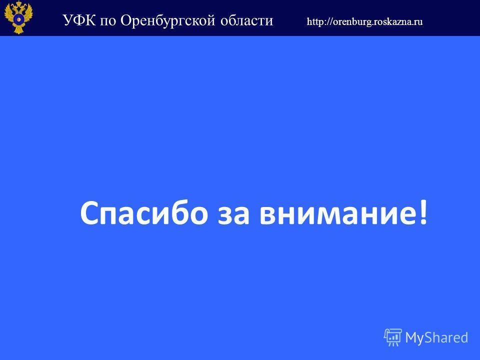 УФК по Оренбургской области http://orenburg.roskazna.ru Спасибо за внимание!