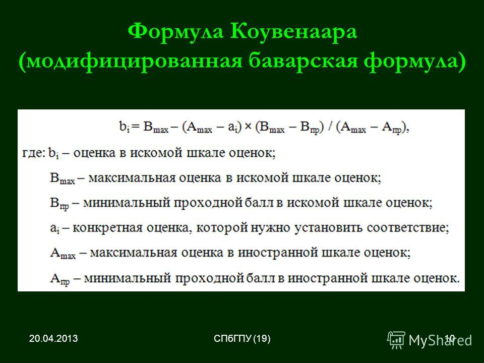 Формула Коувенаара (модифицированная баварская формула) 20.04.2013СПбГПУ (19)10
