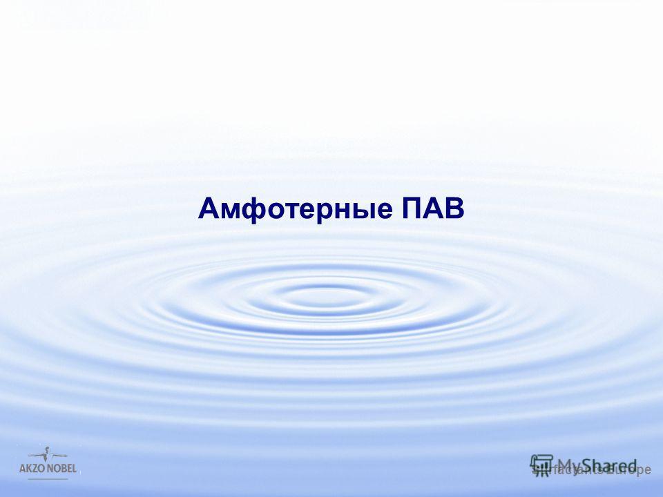 Surfactants Europe /gbk Амфотерные ПАВ