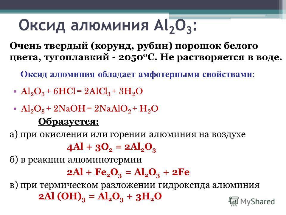 Химические свойства Алюминотермия – получение металлов: Fe, Cr, Mn, Ti, W и других например: 3Al + 3Fe 3 O 4 = 4Al 2 O 3 + 9Fe