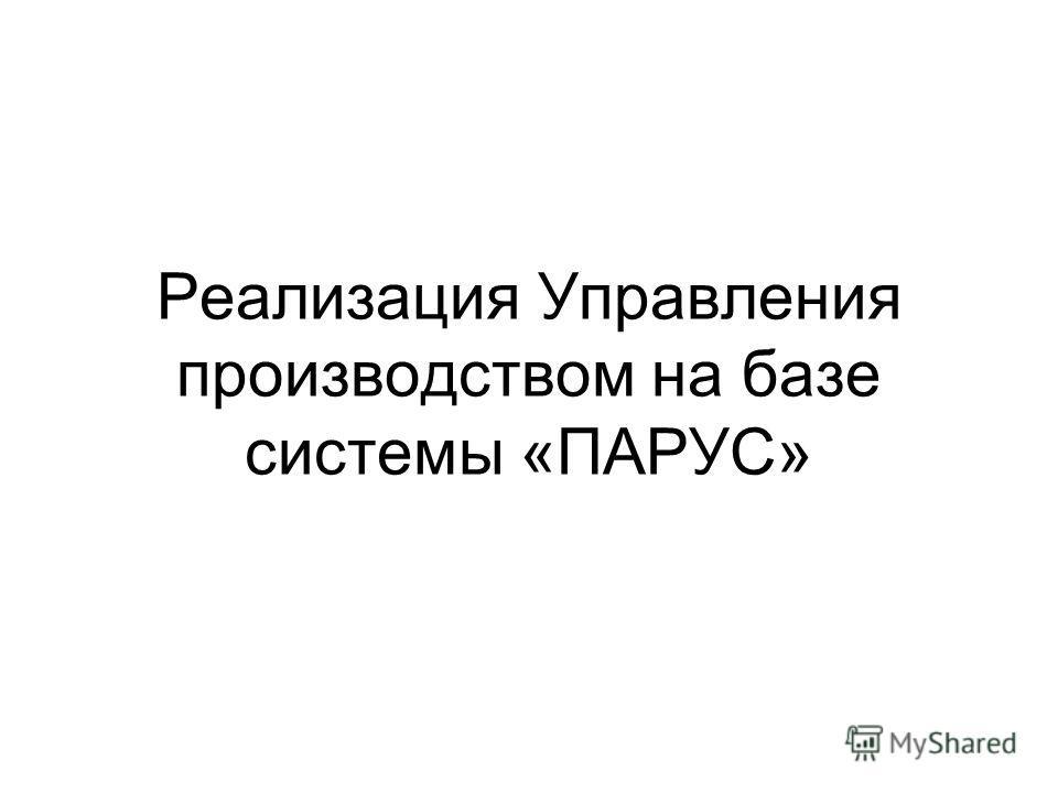 Реализация Управления производством на базе системы «ПАРУС»