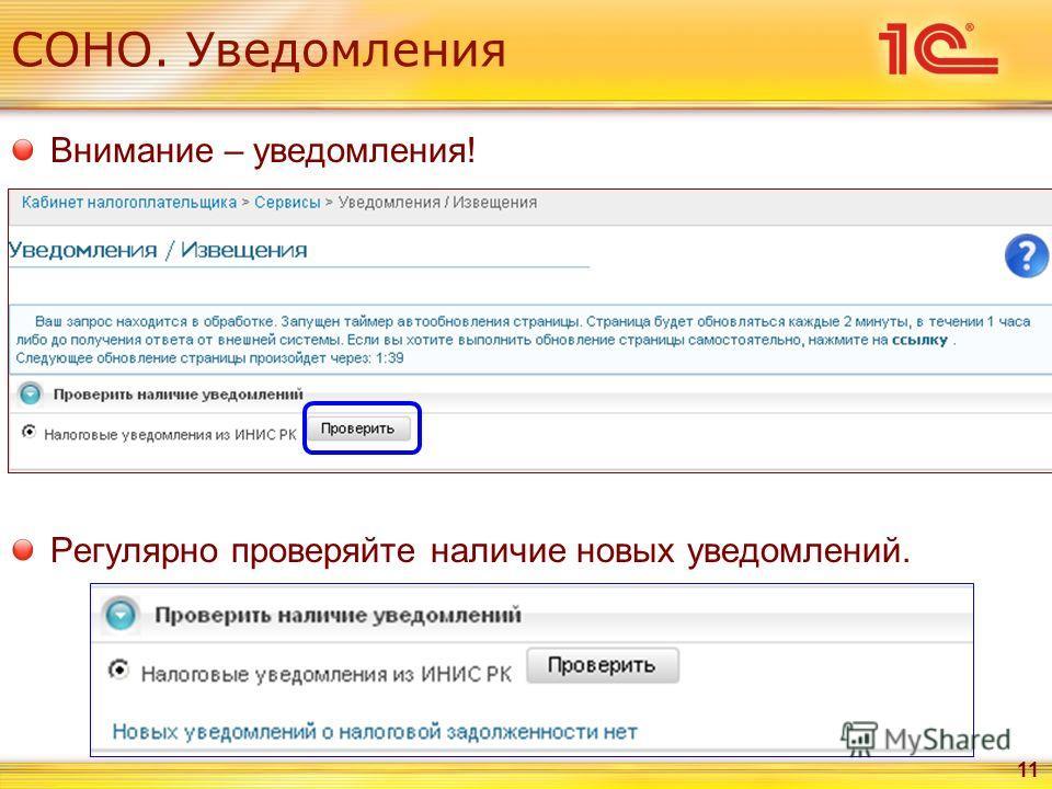 СОНО. Уведомления Внимание – уведомления! Регулярно проверяйте наличие новых уведомлений. 11
