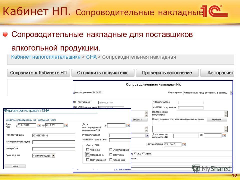 Кабинет НП. Сопроводительные накладные Сопроводительные накладные для поставщиков алкогольной продукции. 12