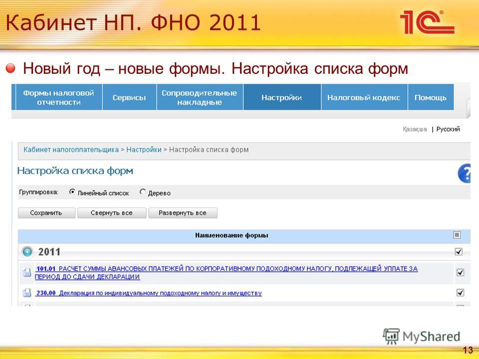Кабинет НП. ФНО 2011 Новый год – новые формы. Настройка списка форм 13